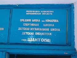 http://shantobe-foto.narod.ru/school_tciolkovsky/011.jpg